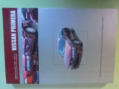 Книга Nissan Primera 1995-2001 г. в. CD20T