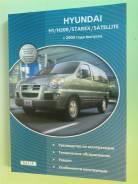 Книга Hyundai Н1 / Grand Starex c 2007 г. в. - D4BH D4CB