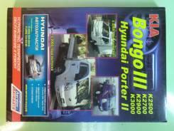 Книга Hyundai Porter II Kia Bongo III с ДВС D4BH J2 J3