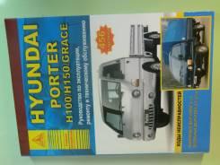 Книга Hyundai Porter H100 Н150 С ДВС D4BH D4BF D4BA