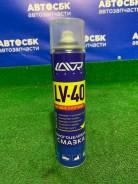 Многоцелевая Смазка Lavr Lv-40, 400мл