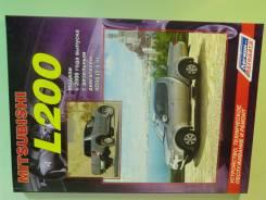 Книга Mitsubishi L200 4D56U c 2006