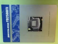 Книга Nissan YD25DDTi