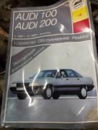 Инструкция по эксплуатации автомобиля Ауди 100, 200