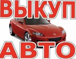 Купим ваш авто быстро и дорого! Выкуп любых проблемных авто