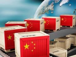 Заказ и Вывоз груза из Китая. Дропшиппинг. Выгодные условия