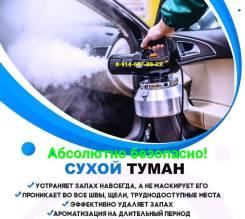 """Услуга по устранению неприятных запахов """"Сухой Туман"""""""