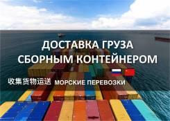 Доставка сборных грузов морем из Китая, Таможенное оформление.