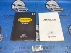 Оригинальное руководство по эксплуатации Toyota RAV4 aca21
