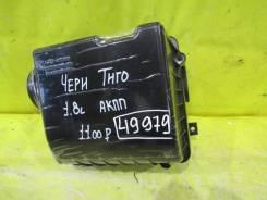 Корпус фильтра Chery Tiggo (T11) 05-15г 49979