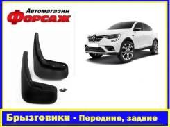 Брызговики задние Renault Arkana 2019 полиуретан