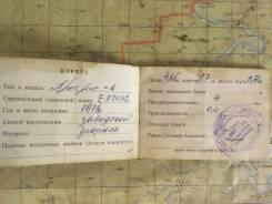 Документы судовой билет Прогрес