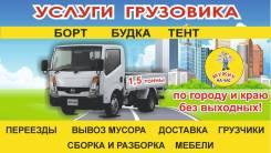 Грузоперевозки, вывоз мусора, переезды, грузчики, сборка мебели