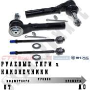 Наконечник рулевой с крепежом, перед прав/лев, Произв. :«Fenox»