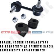 Стойка стабилизатора, перед прав/лев, Артикул: CLM17, Произв. :«CTR»