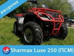 Квадроцикл Sharmax Luxe 250 (18 л.с.), 2020