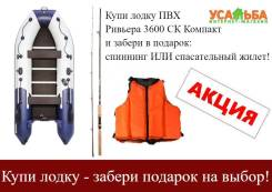 Лодка ПВХ Ривьера 3600 СК Компакт в наличии от магазина Усадьба