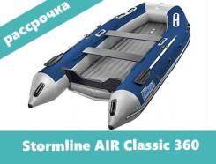 Пвх лодка Stormline AIR Classic 360 нднд