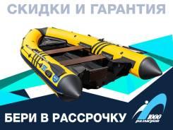 Лодка РИБ (RIB) Baltic Boats Аполлон 420 Z, желтый/черный