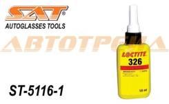 Клей Loctite-326 50ML для крепления зеркал заднего вида Henkel ST-5116-1