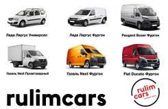 Аренда грузового авто, прокат фургона в Москве