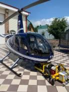 Вертолёт Robinson R-44 Raven II