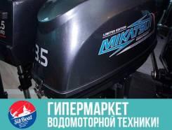Лодочный мотор Mikatsu M3.5FHS