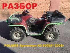 Разбор Polaris Sportsman X2 800EFI 2008г