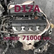 Двигатель Honda D17A Контрактный | Установка, Гарантия