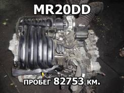 Двигатель Nissan MR20DD Контрактный   Установка, Гарантия
