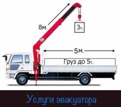 Грузоперевозки, Эвакуатор 5 тонн, Воровайка, Кран манипулятор