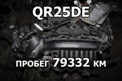 Двигатель Nissan QR25DE Контрактный | Установка, Гарантия