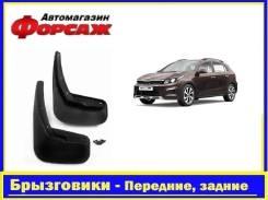 Брызговики передние Kia Rio X-Line (Premium)