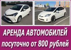 Аренда автомобилей Тойота от 800 рублей