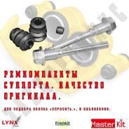 Ремкомплект тормозного суппорта Произв. :«Master KiT»