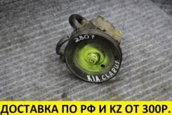 Гидроусилитель руля Kia Sportage 1999-2002 FE 2.0 контрактный
