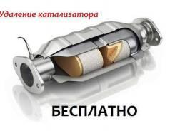 Удаление катализаторов в Новосибирске Бесплатно!