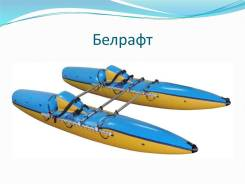 Катамаран Белрафт 2ТТм