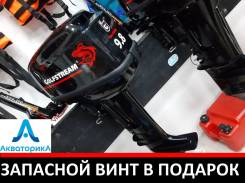 Лодочный мотор Golfstream (Parsun) Т9.8 ВМS Запасной винт+ Масло
