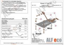 Защита заднего редуктора для Nissan X-Trail T31/T32