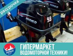 Лодочный мотор Hidea HD 9.8