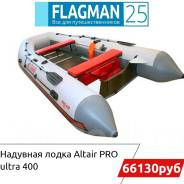 Надувная лодка Altair PRO ultra 400