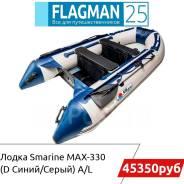 Лодка Smarine MAX-330 (D Синий/Серый) A/L - made in Korea
