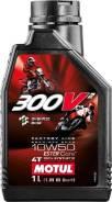 Масло для мототехники Motul 300V 4T Factory LINE 10W50