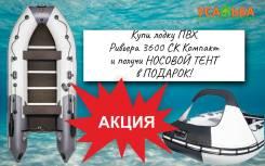 Лодка ПВХ Ривьера 3600 СК Компакт в наличии + носовой тент