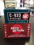 Фильтр масляный C-933 VIC