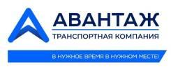 """Транспортная Компания ООО """"Авантаж"""" Быстро! Надежно! Качественно!"""