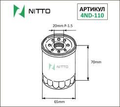 Фильтр масляный Nitto Япония (С224)