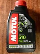 Масло для 2-х тактных двигателей мотоциклов Motul 510 2T ( 1л )