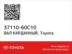 Вал карданный RR Toyota LAND Cruiser Prado 120/150 1KD 02- 37110-60C10